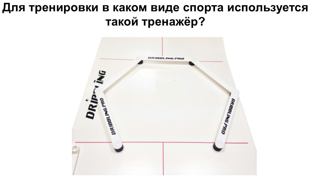футбол футбола для футбола