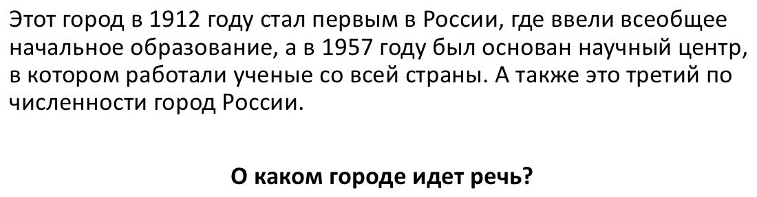 Викторина онлайн города России